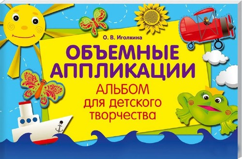 Объемные аппликации.  Альбом для детского творчества (2011).  Другие новости по теме.